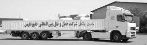 ناوگان حمل ونقل بین المللی خلیج فارس