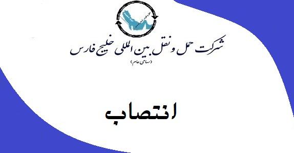 مهدی نجمی به سمت مشاور مدیر عامل در امور ناوگان منصوب شد