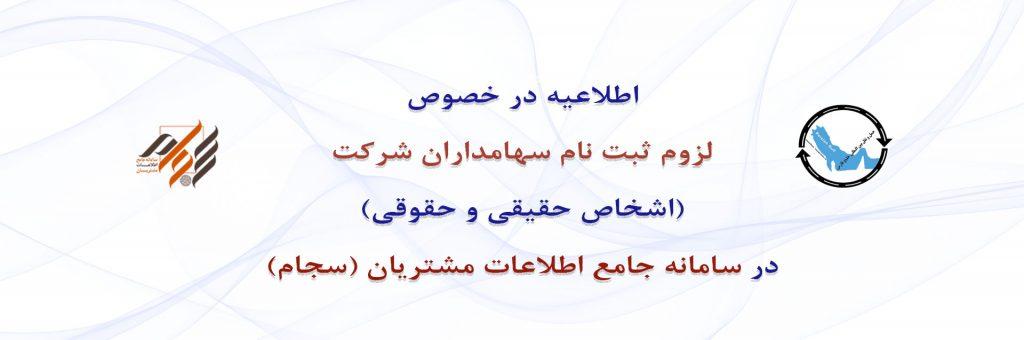 سهامداران محترم شرکت حمل و نقل بين المللي خليج فارس