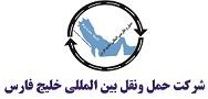 حمل و نقل بین المللی خلیج فارس