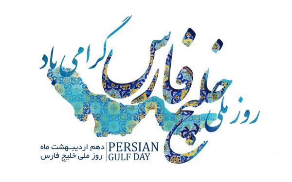 روز ملی خلیج نیلگون همیشه فارس