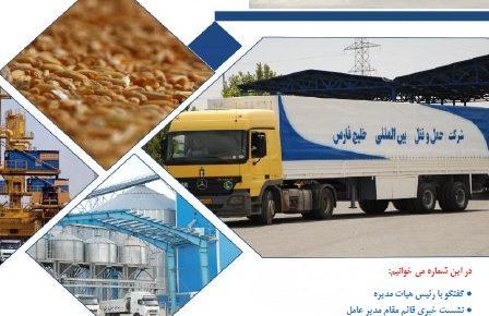 نشریه الکترونیک شرکت خلیج فارس منتشر شد: