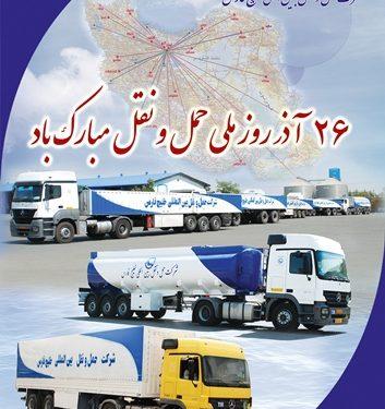 ۲۶ آذرماه، به پاس خدمات طاقت فرسای ناوگان خستگی ناپذیر حمل و نقل کشور