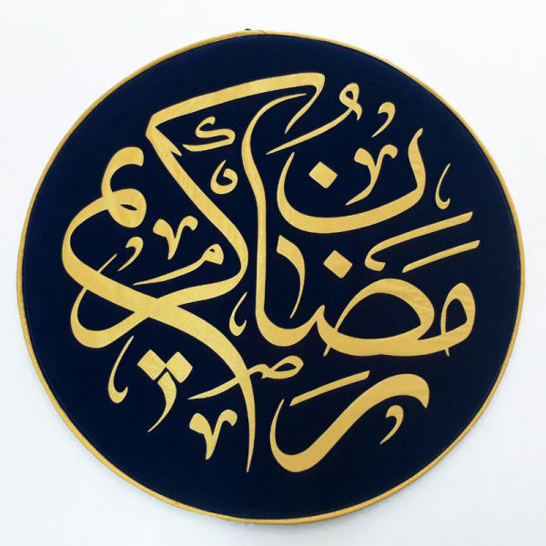 بخشنامه ماه مبارک رمضان