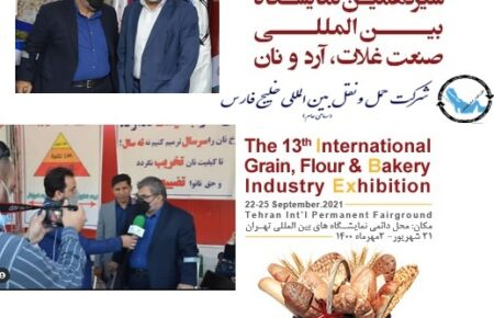 حضور خلیج فارس در سیزدهمین نمایشگاه بین المللی صنعت غلات، آرد و نان